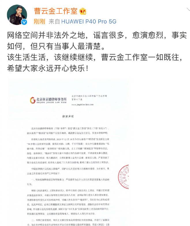 曹云金工作室发声明斥网络用户造谣行径 将采取法律手段维护权益