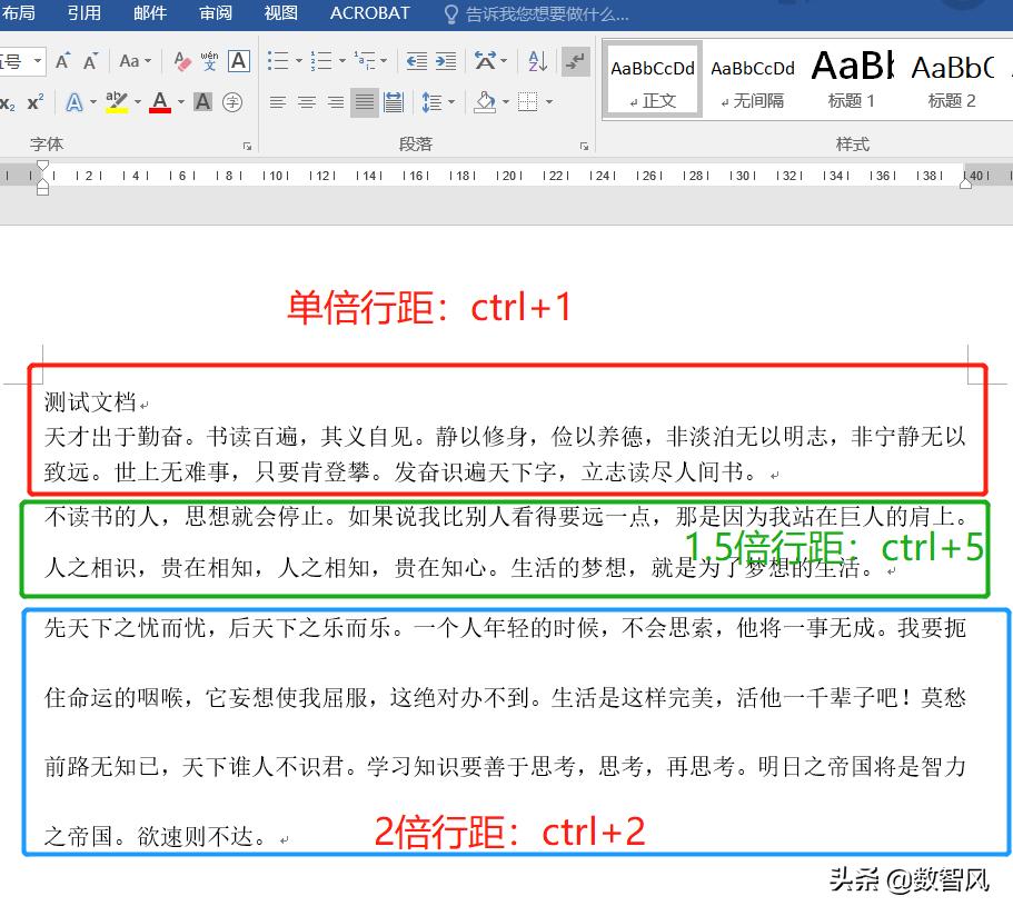 两种快速调整word行距的方法,让文档阅读起来非常舒适