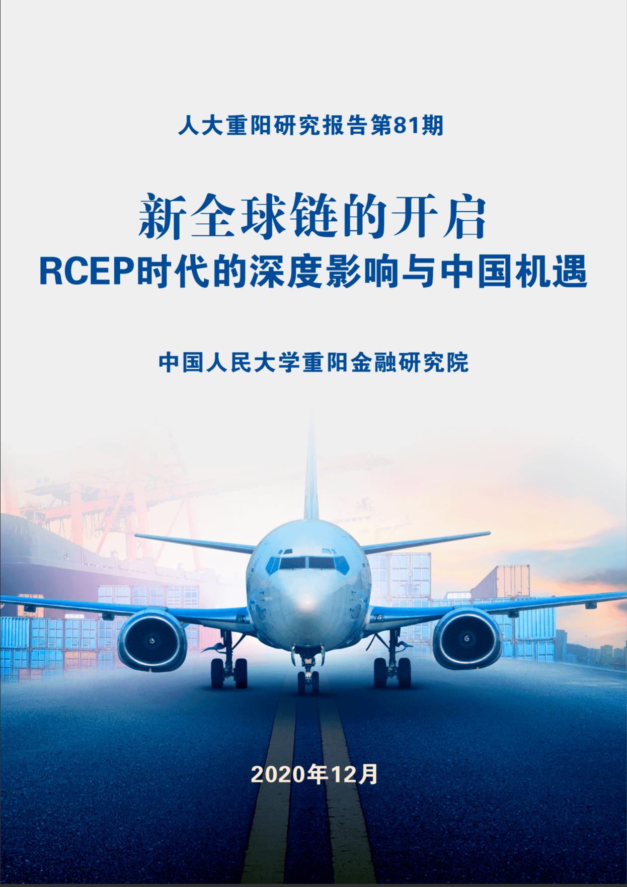 智库动态| |RCEP将加剧中国内部产业链的竞争