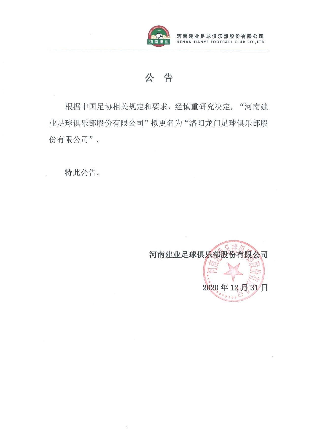 """河南建业官宣中性名确定 更名为""""洛阳龙门足球俱乐部"""""""