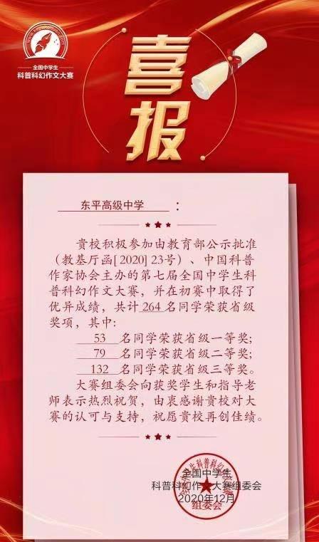 新年最美礼物:东平高级中学赵智恒等同学获全国信息学奥赛奖,高考时有大用啊