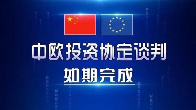 最初的中欧投资协定对中国的意义不亚于第二次加入世贸组织