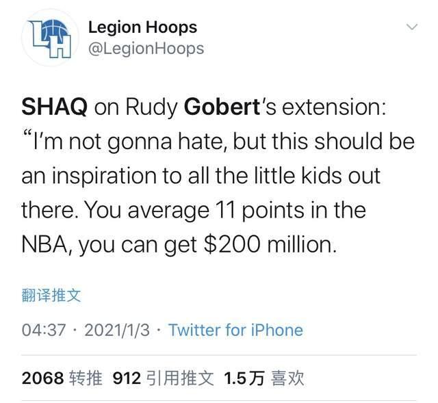 奥尼尔嘲讽戈贝尔:勉励好榜样,场均11分拿2亿