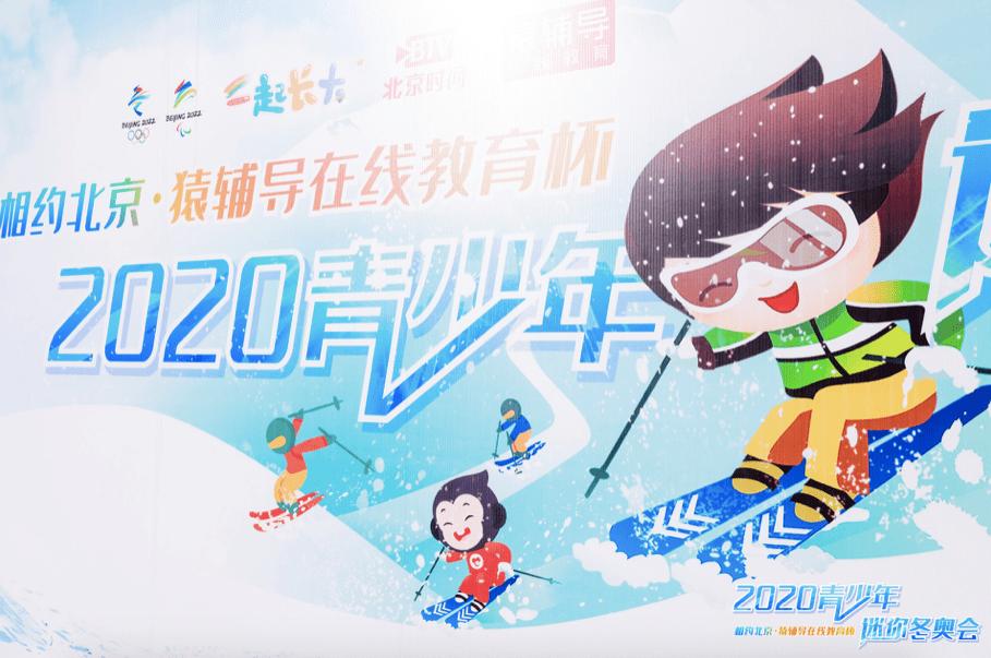 猿辅导杯·青少年迷你冬奥会收官 25万中小学生参与冰雪运动