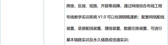 """综合布线液晶触屏铜缆实训装置""""爱游戏体育官网""""(图3)"""