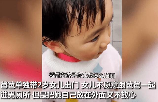 爸爸独自带2岁女儿外出,想让她一起进厕所,不仅被拒绝还遭吐槽