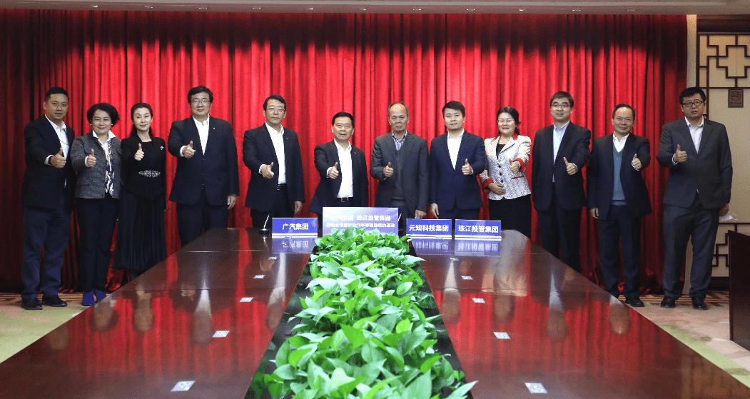 广汽集团与珠江投管集团达成战略合作,争取年内推出潮酷新产品
