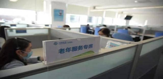 """""""BC体育游戏首页"""" 中国移动北京公司开通10086""""暮年服务专席""""(图1)"""