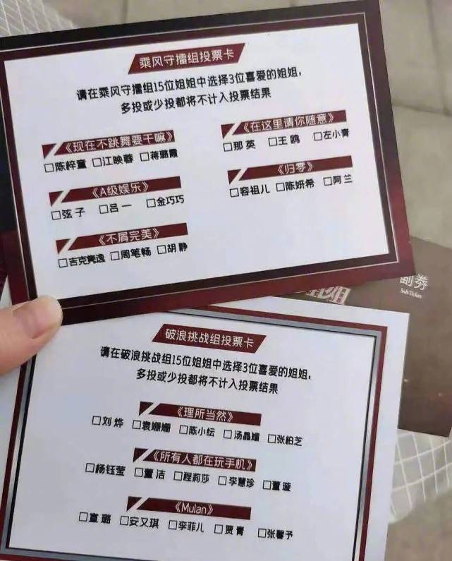 浪姐2一公的分组名单疑曝出:30位女星竞争,王鸥却与那英一组