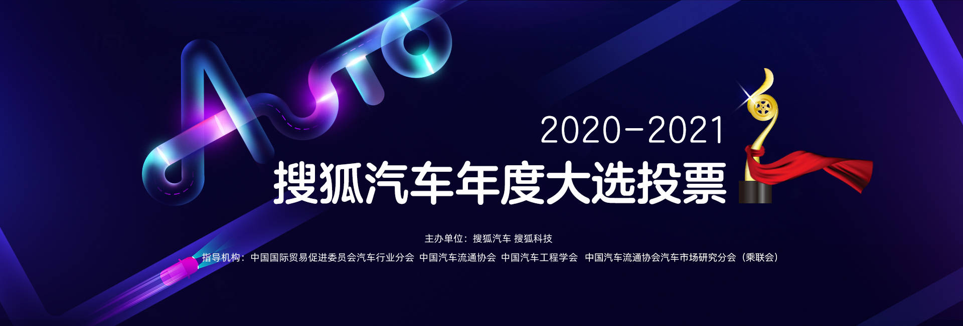 智慧盛宴,荣耀竞赛,2020-2021搜狐汽车年度大选中开启在线投票