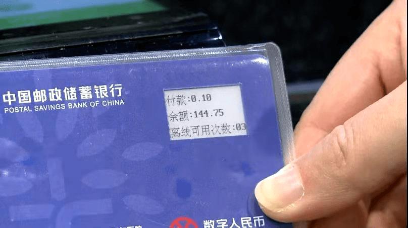 """上海试点数字人民币硬钱包支付!距""""双离线""""支付更进一步?"""