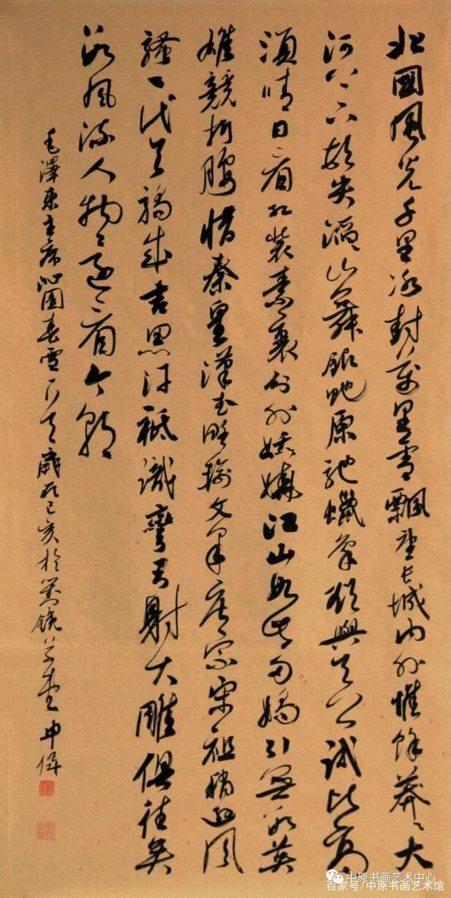 书法传奇|少年游 · 中国书法艺术精品展——申伟
