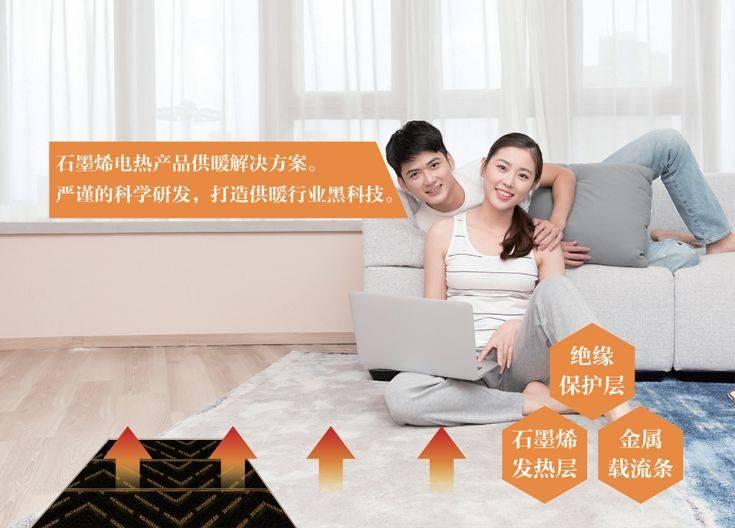 电热膜排行_电热膜地暖,更舒适节能的清洁采暖