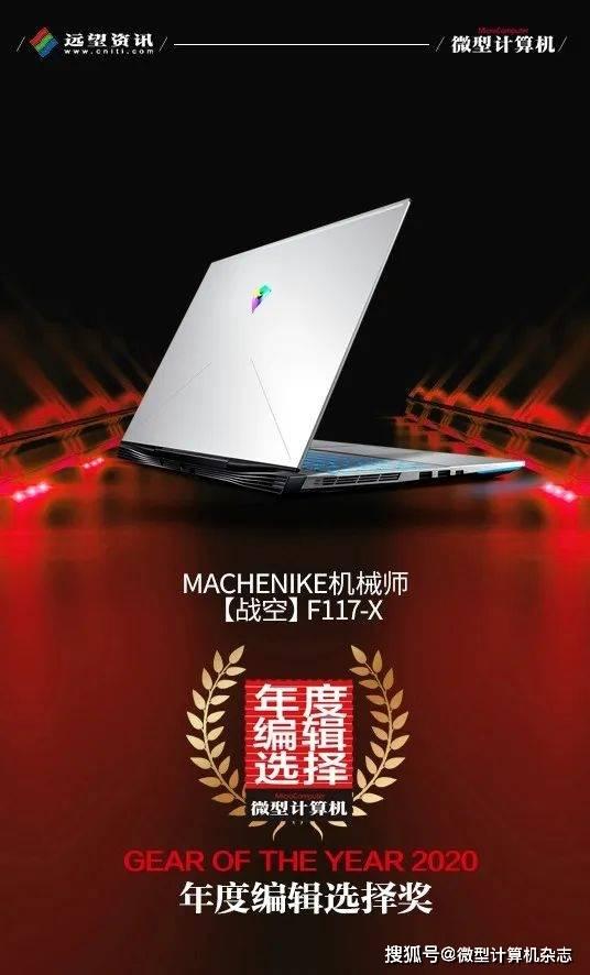 """原创""""MC年度评选""""2020编辑选择奖:MACHENIKE机械师""""战斗空气""""F117-X"""