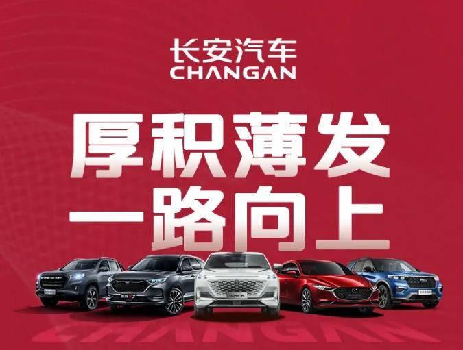 长安2020销量超过200万辆,中国品牌乘用车增长20%
