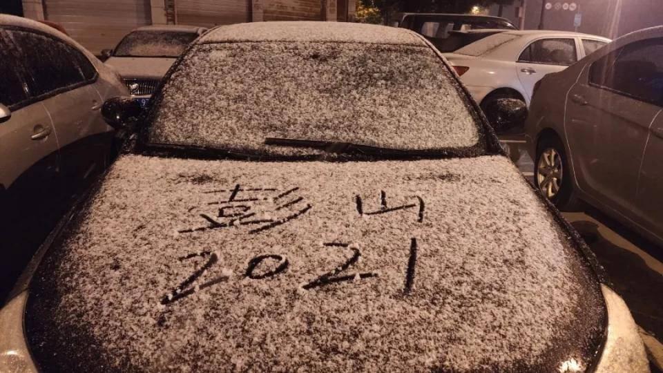 哇!彭山真真真的下雪了!