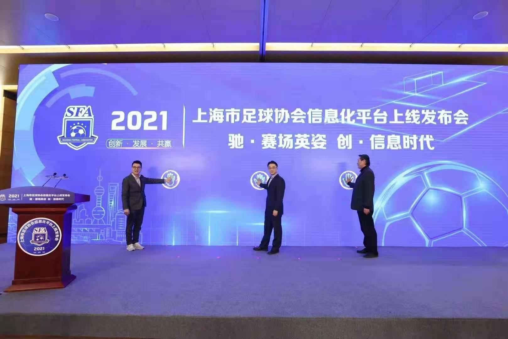 上海足协信息化平台上线 刘奕:足球与信息化的结合必不可少