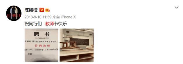 陈翔入职母校四川文化艺术学院 签约当老师视频曝光
