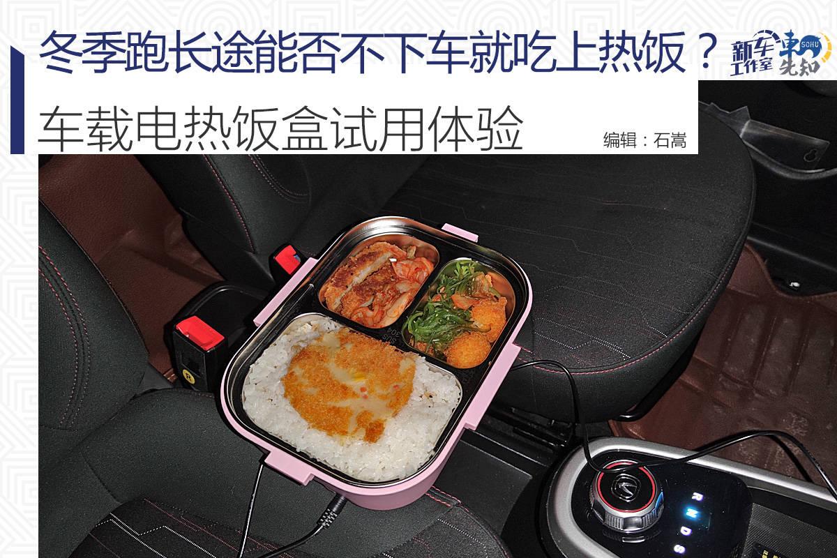 冬季跑长途能否不下车就吃上热饭? 车载电热饭盒试用体验