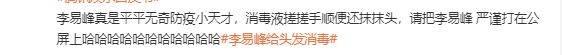 李易峰把消毒液搓出仪式感 网友:平平无奇防疫小天才