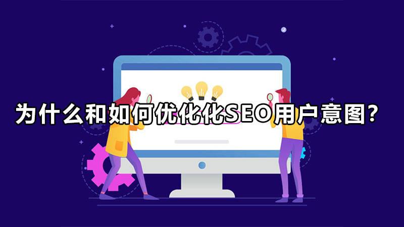 为什么以及如何优化SEO用户意向?