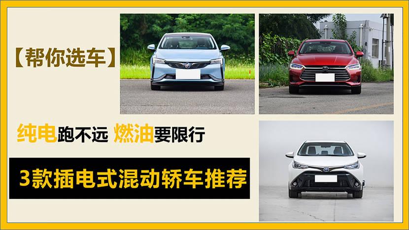 原文【帮你选车】纯电离燃油不远。建议限制3辆插电式混合动力车