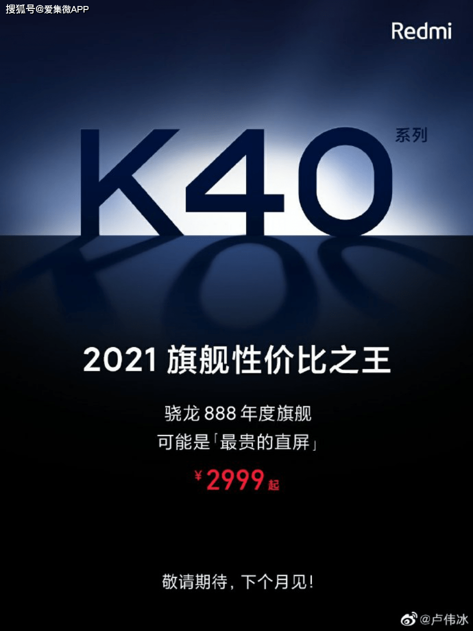 卢伟冰曝光Redmi K40系列:搭载骁龙888,定价2999元起