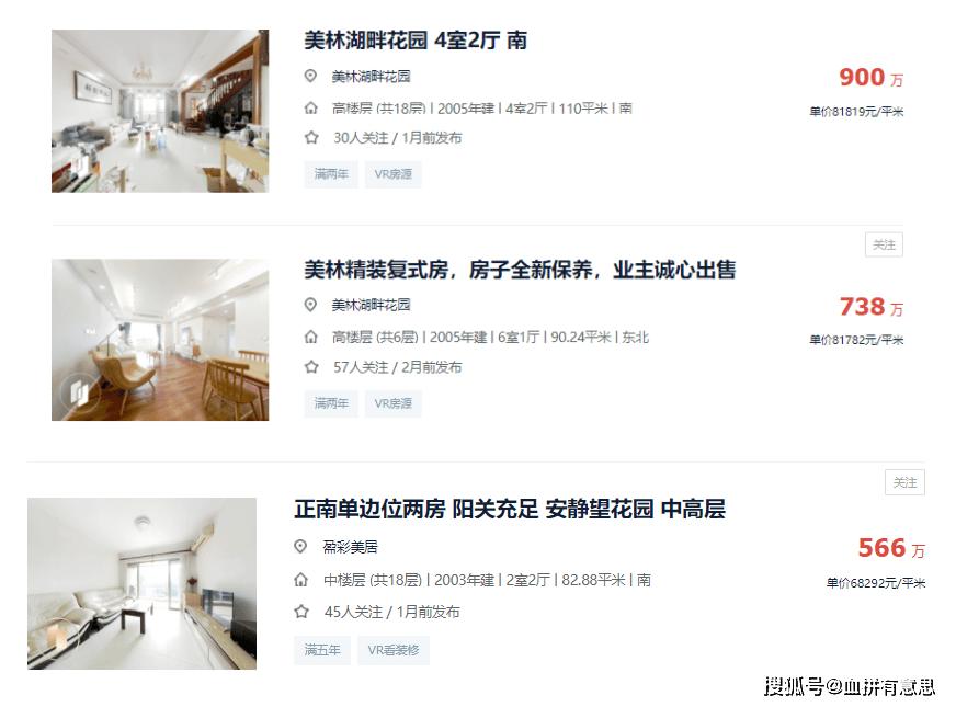 豪宅业主操纵房价:有人抱团涨价,有人学区鸡娃