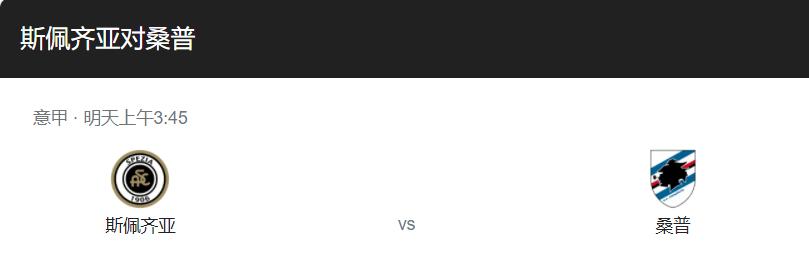 'ror体育' 意甲联赛第17轮精彩赛事推荐:斯佩齐亚VS 桑普多利亚 桑普有望客场获胜!(图1)