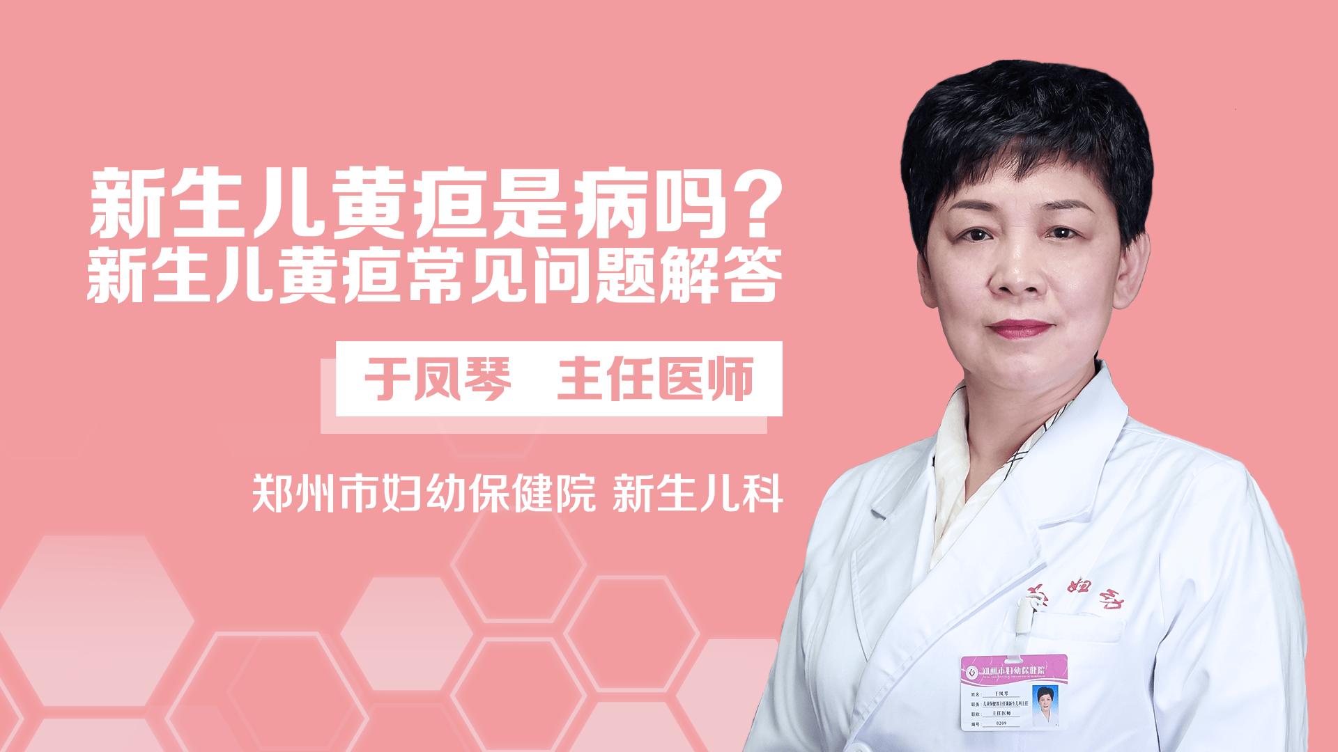 【中州医学】新生儿黄疸是病吗?新生儿黄疸常见问题解答