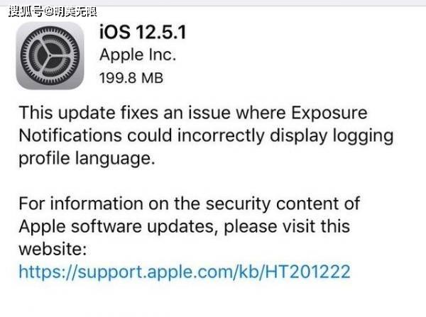 原创             苹果突然发布iOS 12.5.1,亿万果粉直呼良心!