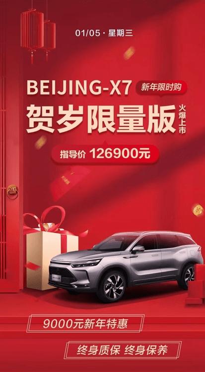 价格12.69万。北京——X7新年限量版《电闸》送福来