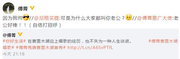 尼格买提问粉丝为什么叫傅菁老公 本尊:因为我帅