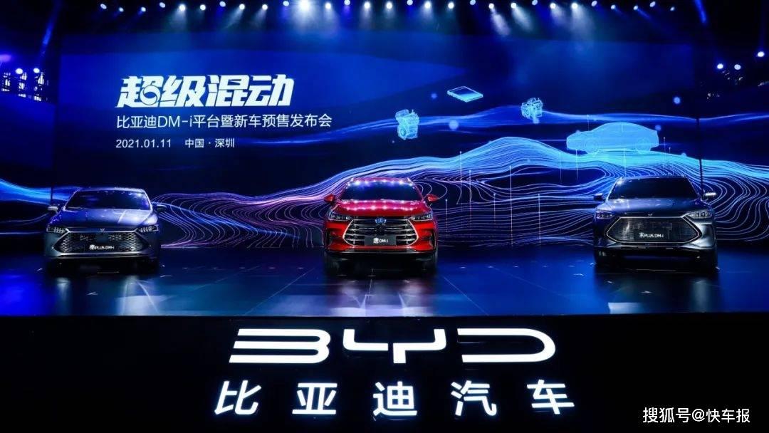 最初的DM-i超级混合动力车发布,比亚迪的三款新车预售