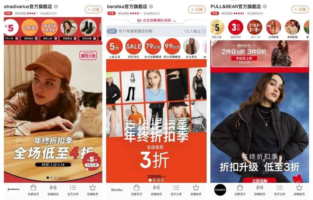 原创             Zara三姊妹中国关店,快时尚江湖变了