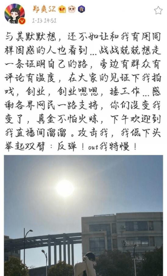 纠结要不要继续录制?郑爽向金晨道歉后又删除该动态