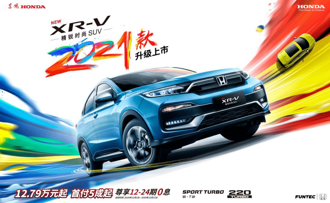 东风本田2021 XR-V用质量说话,用实力证明!