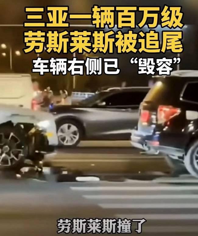 """原来三亚又发生了一起""""劳斯莱斯天价车祸""""!网友开玩笑说:我的维修价格低"""
