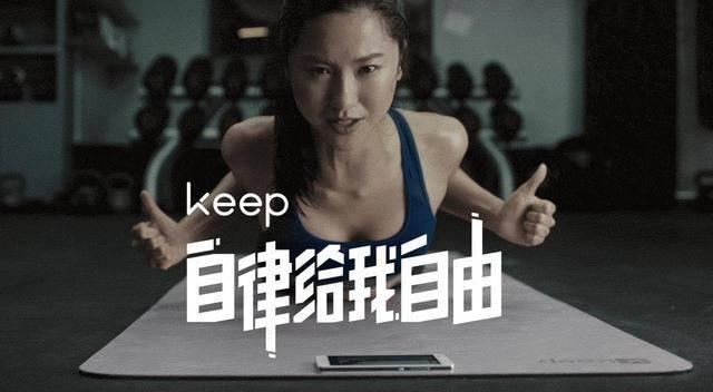 线上健身巨头Keep坐拥2亿用户却难变现,健身App如何出圈?