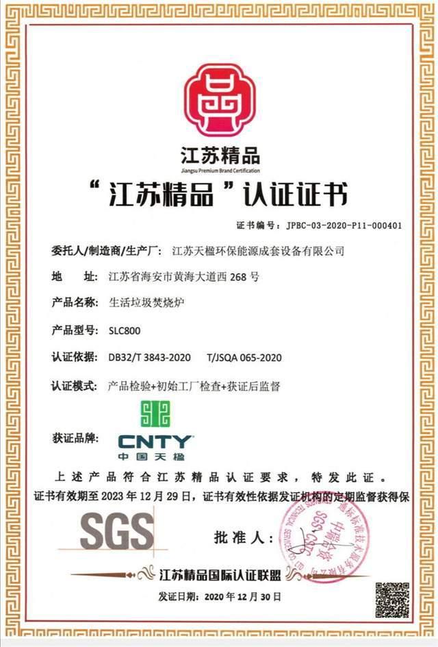 """喜报!海安两家企业荣获""""江苏精品""""认证"""
