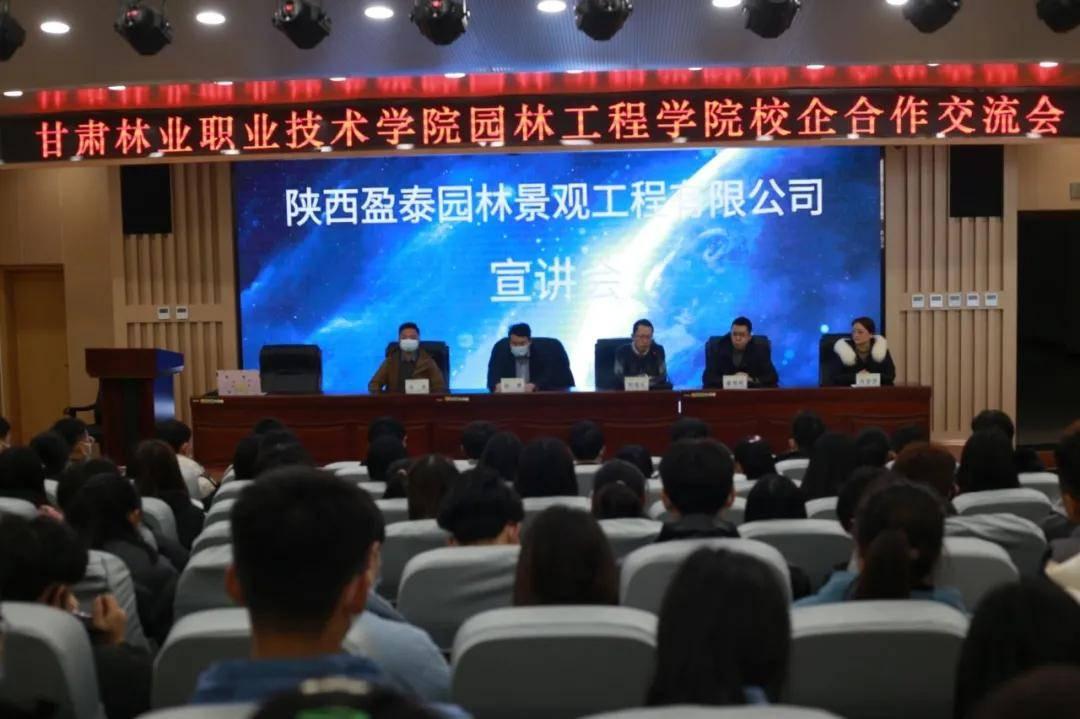 beat365- 甘肃林业职业技术学院举行校企互助交流会(图1)