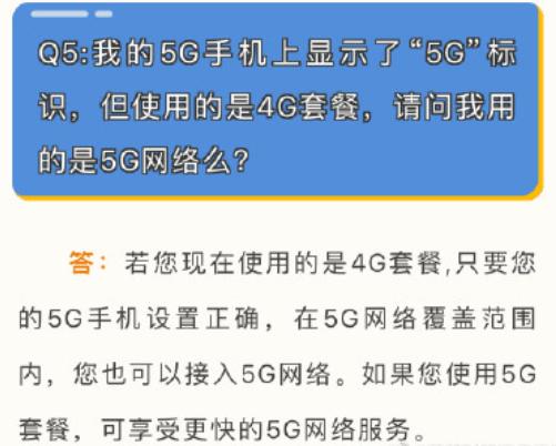 【不办5G套餐也能用5G网,如何扣费?】