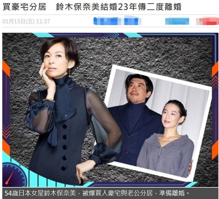 铃木保奈美传出婚变 夫妻结婚23年买豪宅分居