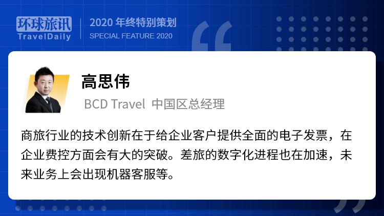 2021年旅游业将走向何方?看旅业大咖有何看法