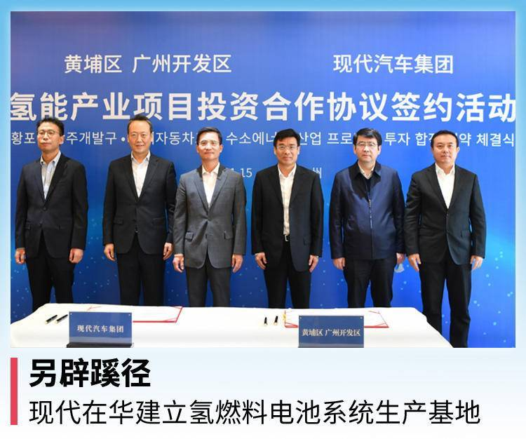 另辟蹊径,现代在华建立氢燃料电池系统生产基地_汽车