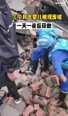 三个月大婴儿被埋废墟一天一夜获救