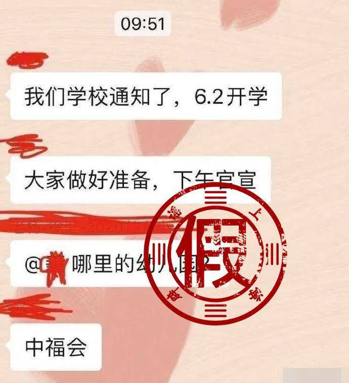 传言称上海中福会幼儿园已通知6月2日开学