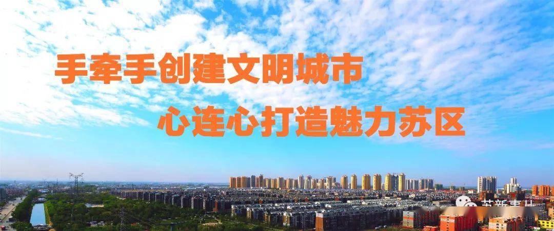 <b>沈阳市苏家屯区关于面向全国公开选调公</b>