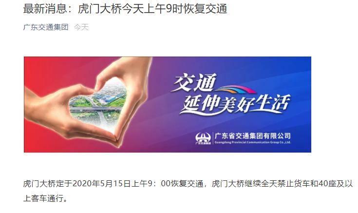 广东虎门大桥今日9时恢复交通,货车和40座及以