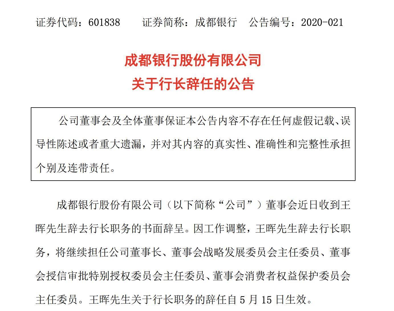 成都银行四名独立董事同意任命王涛为成都银行行长